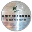 2010 Shanghai World Expo 'Expo Tour' travel agency cooperation