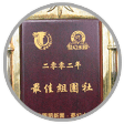 'Best Tour Operator of Zhuhai New Yuan Ming Palace, 2003