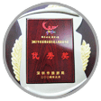 Shenzhen Inbound Travel Agency Award of Merit 2002-2005